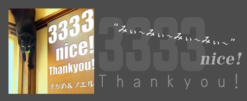 3333nice-sugamesan.jpg